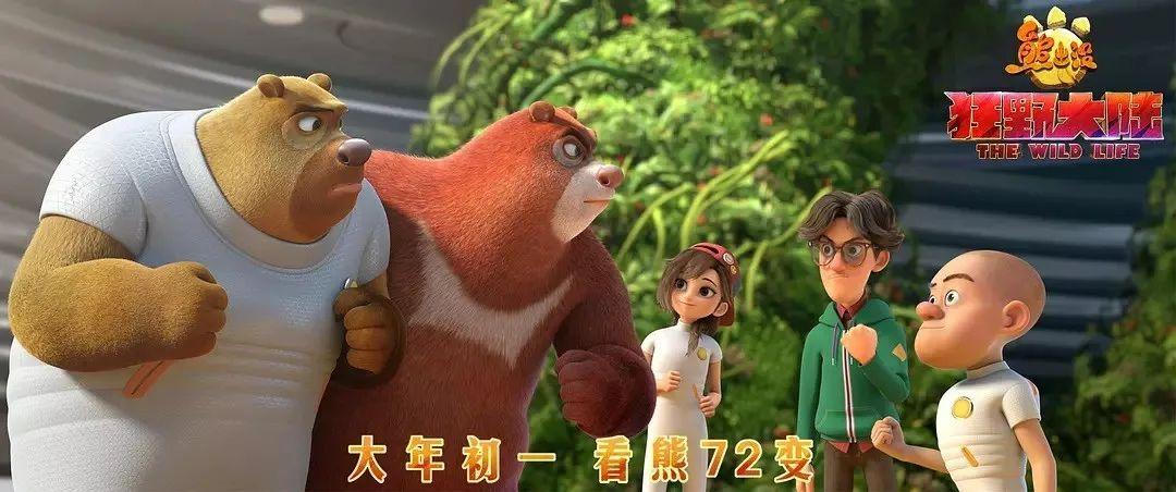 闷声赚大钱的《熊出没》插图(13)