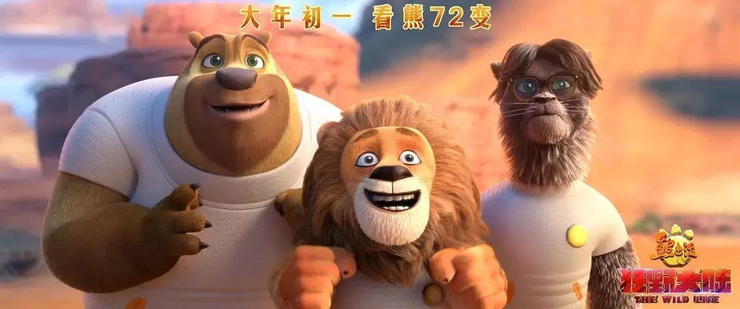 闷声赚大钱的《熊出没》插图(8)