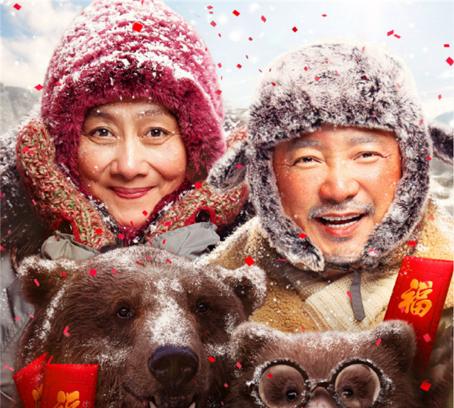徐峥导演作品《囧妈》宣布提档,由大年初一提前至大年三十插图(4)