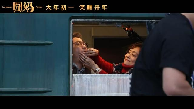 电影《囧妈》提前上映,大年三十上午八点全国公映,提前见妈插图(5)