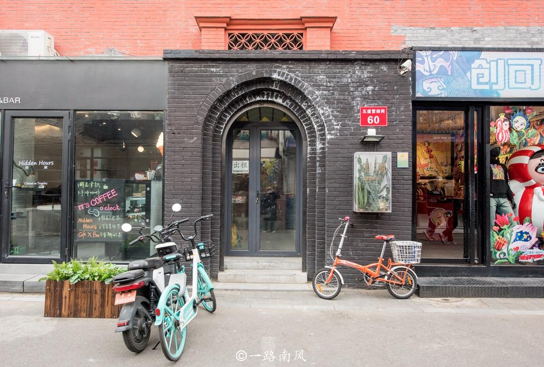 北京最冷门的旅游街道,房子旧旧的,却成为网红拍照胜地!