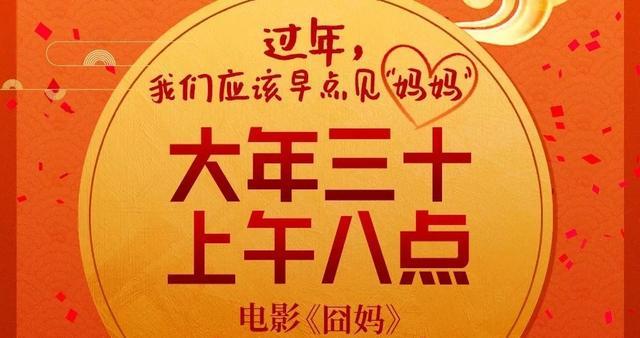 贺岁片集体提档!《囧妈》跟《夺冠》除夕就上,工作人员叫苦不迭插图(2)