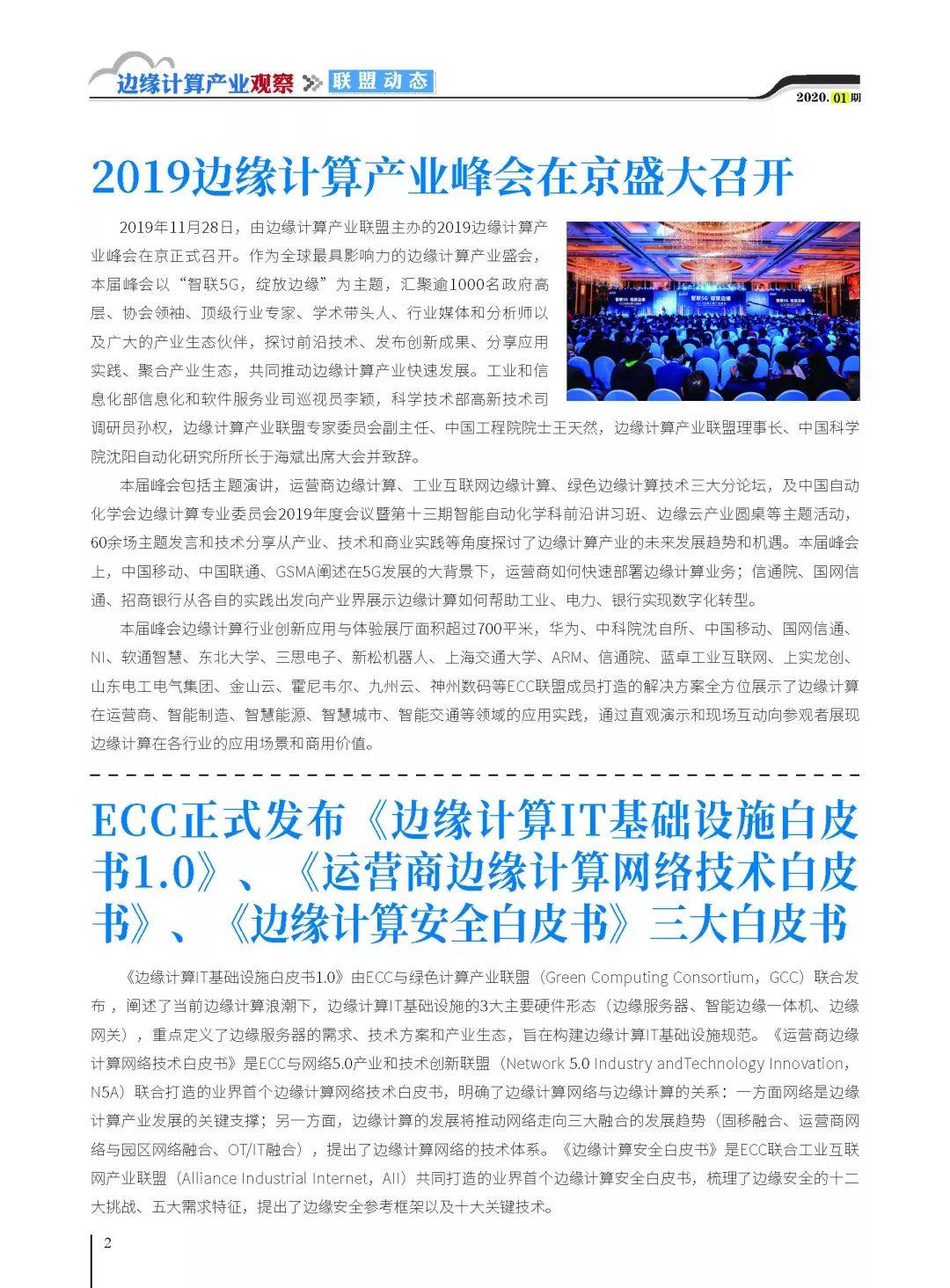边缘计算产业观察【2020年第1期】