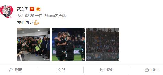 武磊微博庆祝胜利:我们可以!加油!