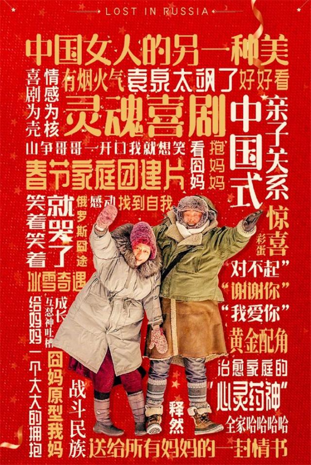 徐峥导演作品《囧妈》宣布提档,由大年初一提前至大年三十插图(3)