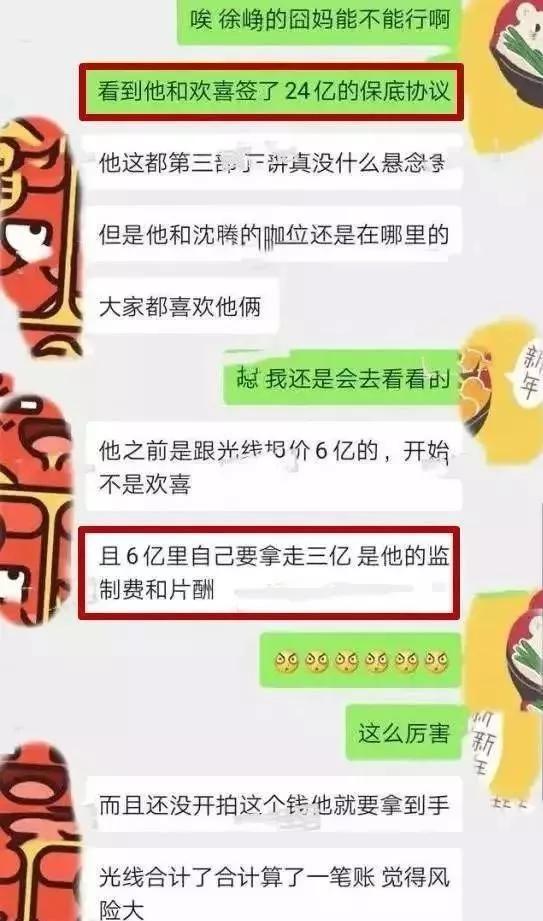 贺岁片集体提档!《囧妈》跟《夺冠》除夕就上,工作人员叫苦不迭插图(23)
