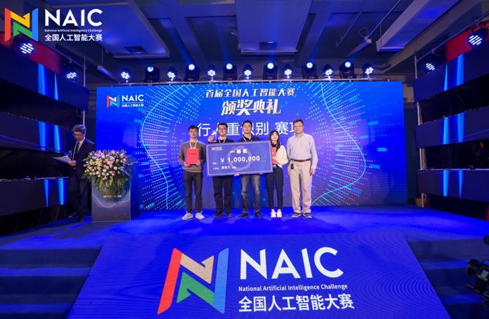 云从科技跨镜追踪技术获首届全国人工智能大赛一等奖
