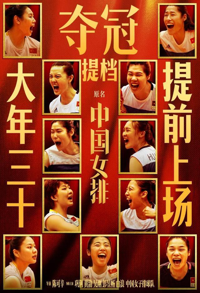 电影《夺冠》提档大年三十,中国女排提前上场插图