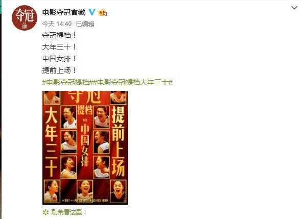 电影《夺冠》提档大年三十,中国女排提前上场插图(1)