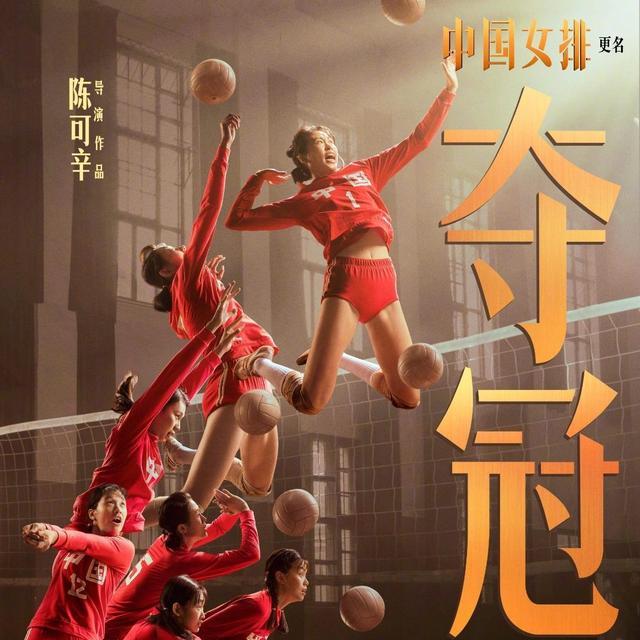春节档预售票房,《中国女排》改名后排第四,《囧妈》第二插图