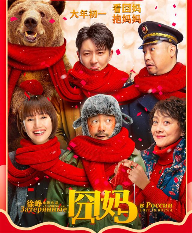 徐峥导演作品《囧妈》宣布提档,由大年初一提前至大年三十插图