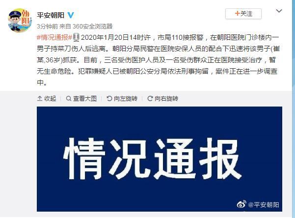 警方通报:朝阳医院伤医男子被刑拘,3名医生受伤一名群众接受治