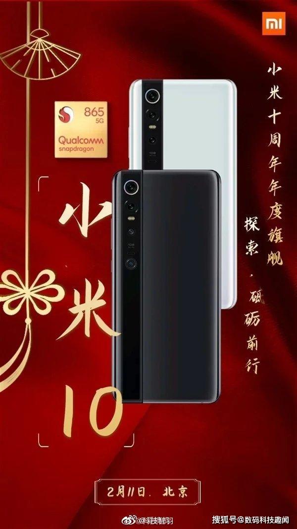 疑似小米10官方宣传图曝光;背面相机设计很Mix Alpha!
