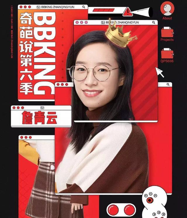《奇葩说6》詹青云获BBking的确实至名归,却有两位选手可惜了