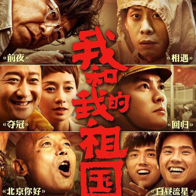 春节档预售票房,《中国女排》改名后排第四,《囧妈》第二插图(1)