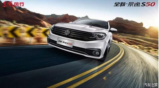 新款精艺S50组合性强,动力十足。困难并不存在
