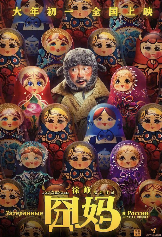 """春节档喜剧大IP对比,""""囧系列""""和""""唐探宇宙"""",你更看好谁?插图"""