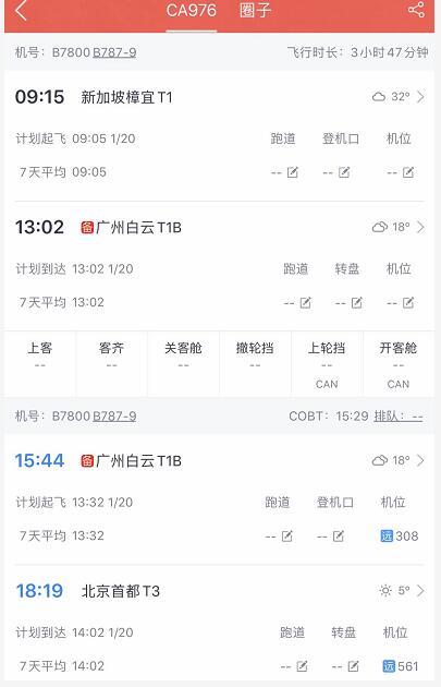 发蜡和发泥因旅客生病国航一新加坡飞北京航班