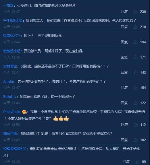 """《囧妈》宣布提档后,徐峥用""""红包""""道歉,为何说他一错再错?插图(3)"""
