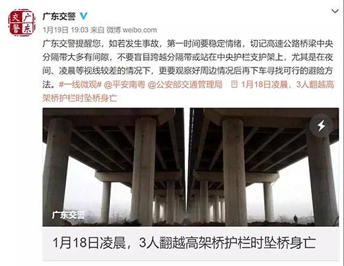广州长隆集团3人翻越高速护栏,从60米高桥上坠