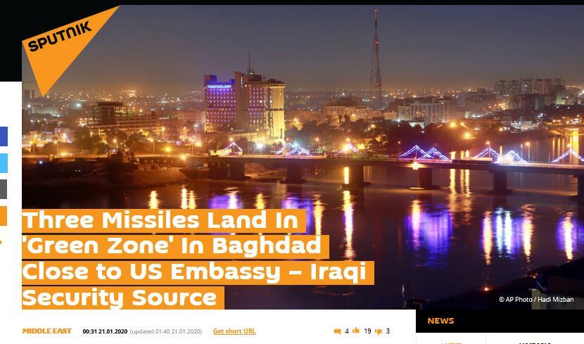 美国驻巴格达大使馆附近遭3枚火箭弹袭击,使馆内响起空袭警报!