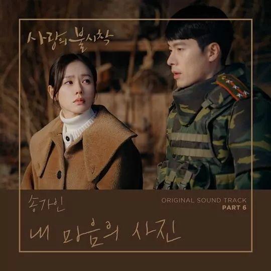 循环预订了!《爱的迫降》宋佳人OST《我心中的照片》25日公开