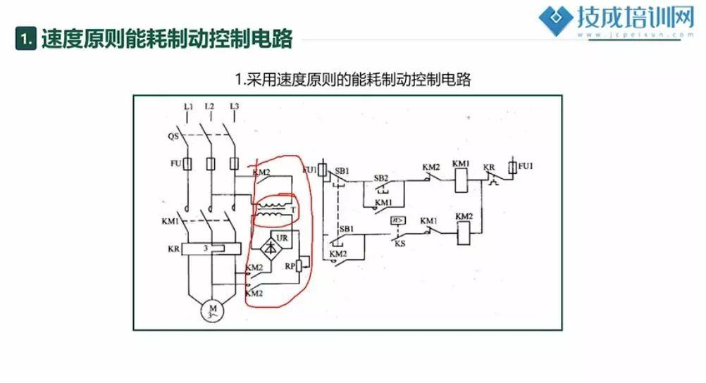 之 三相异步电机能耗制动控制电路