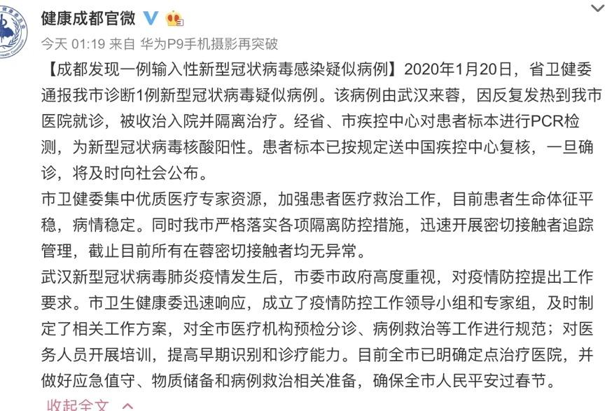张爱萍女婿成都发现一例输入性新型冠状病毒感