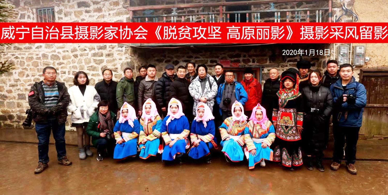 """威宁县摄影家协会开展""""脱贫攻坚·高原丽景""""采风活动"""