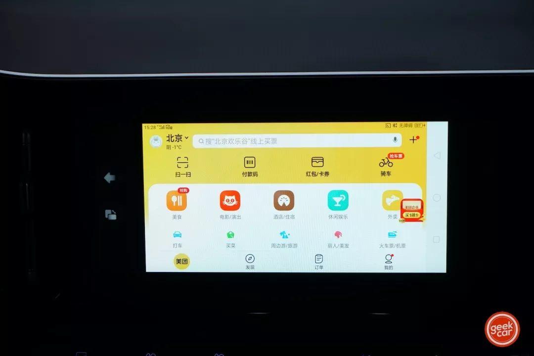 博泰擎 Mobile 评测:手机车联网会是车联网的未来吗?  奇妙车机情报局