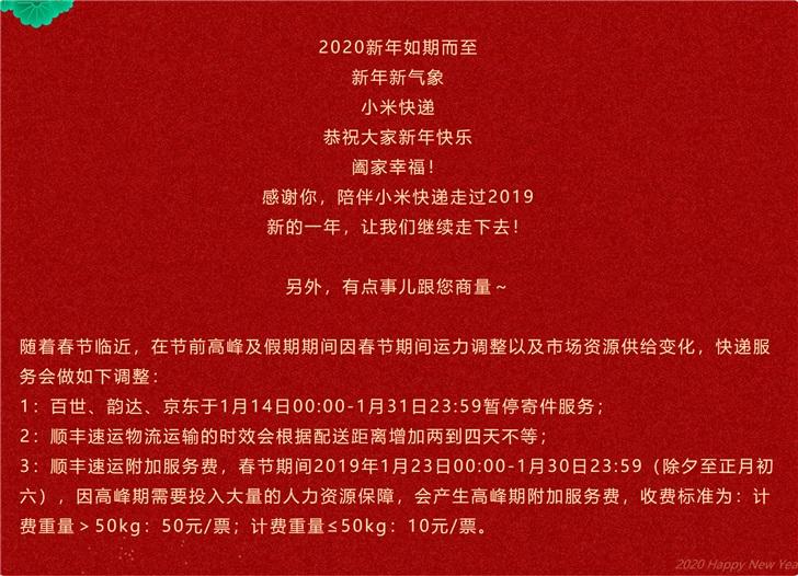 小米发布春节快递服务调整公告