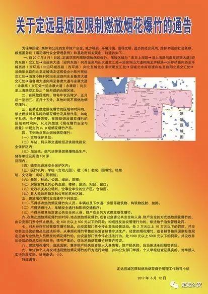 【扩散】重申《关于定远县城区限制燃放烟花爆竹的通告》