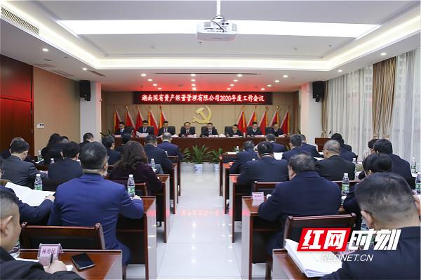 湖南国资公司召开2020年度工作会议
