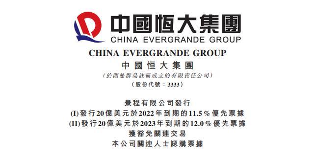 中国恒大发行40亿美元优先票据