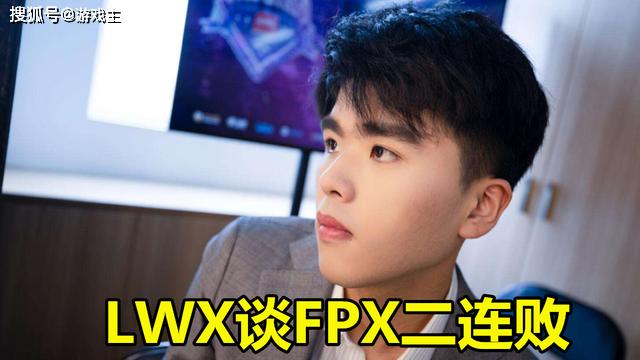 FPX队内出问题,LWX本人暴怒:前期就炸了,关我什么事