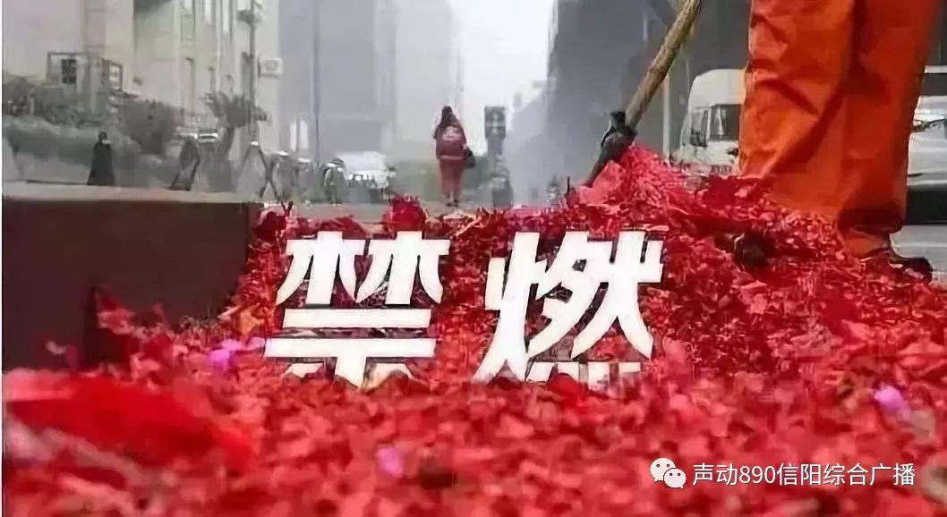 """信阳浉河区禁止燃放烟花爆竹的权利到底""""鼠""""于谁?!"""