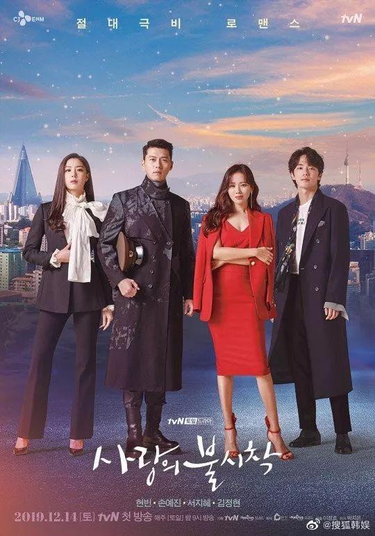 追个剧太难了!《爱的迫降》春节期间停播 第11集将于2月1日播出