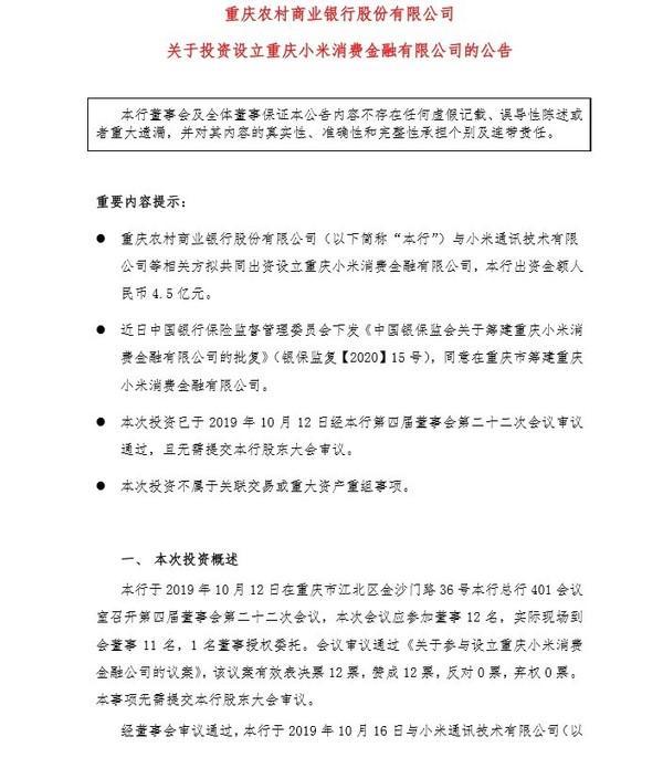 重庆农商银行设立小米金融公司 小米通讯出资占比50%
