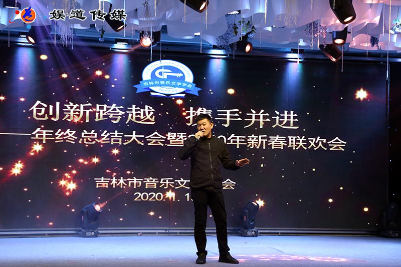 吉林市音乐文学学会主席陈静波2019年年终工作总结发言