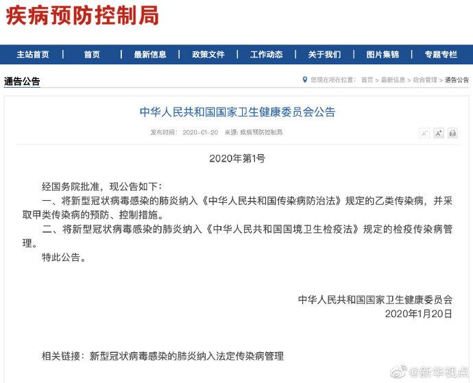 奔驰c320国家卫健委发布1号公告