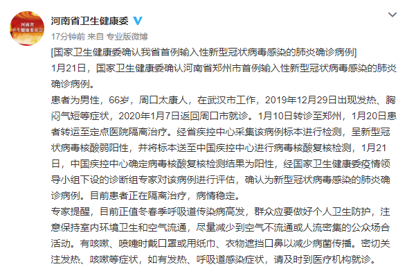 女子从武汉回河南至今无症状 5名亲人患新型肺炎