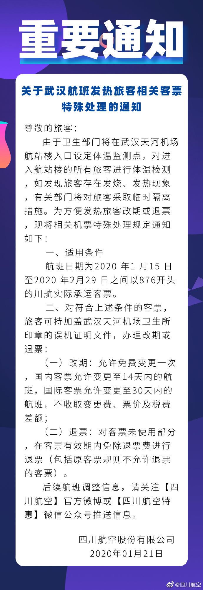 孤帆窑多家航司发公告,为武汉出港发热旅客免
