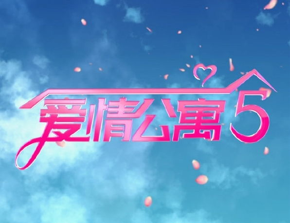 《爱情公寓5》互动剧情受好评:评分逐渐回暖
