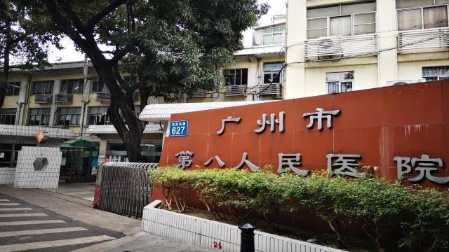 东方新星直击广州第八人民医院:启