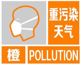 太原市决定延长重污染天气橙色预警至31日24时