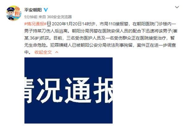 北京朝阳医院多名医护人员被砍伤嫌疑人已被刑拘