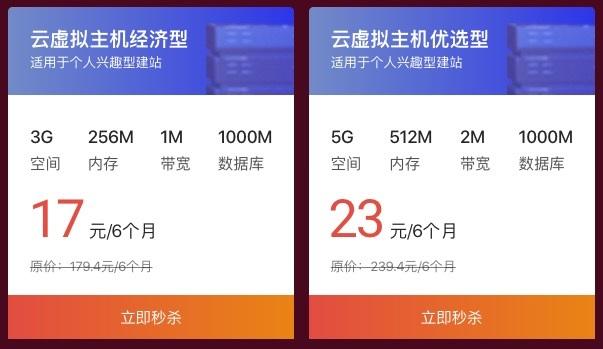 百度云新年盛典,云虚拟主机经济型17元/6个月