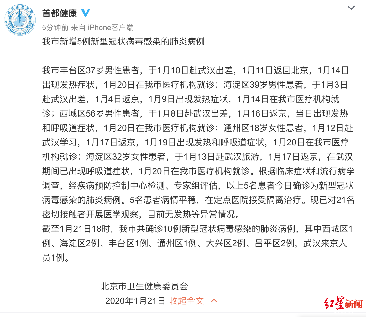 近百国遭黑客攻击北京新增5例新型肺