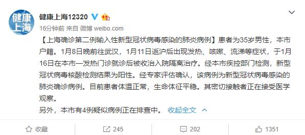 每经8点|武汉成立疫情防控指挥部:对不重视不落实者将严肃追责