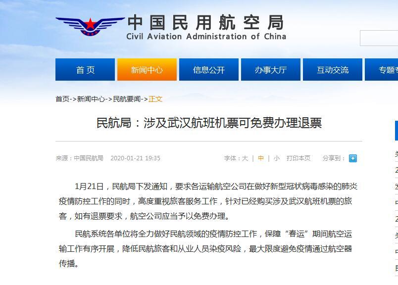 科比60分民航局:涉及武汉航班机票可免费办理退